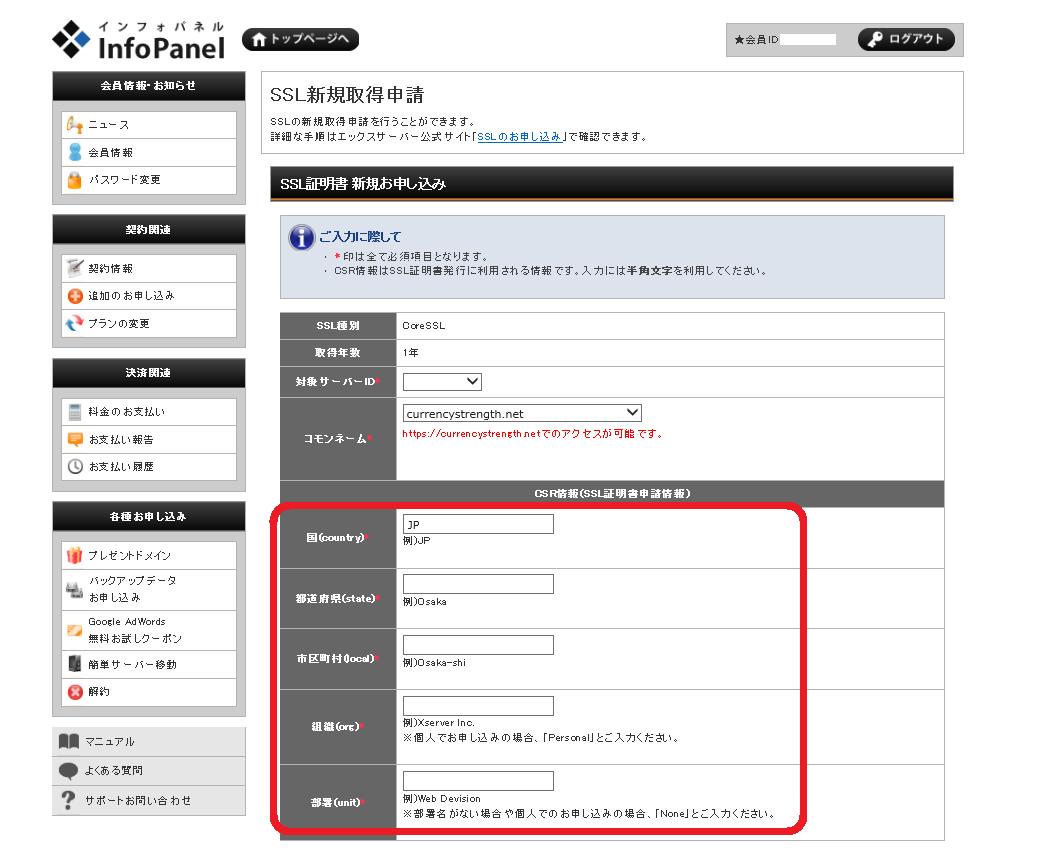 SSL証明の取得方法14