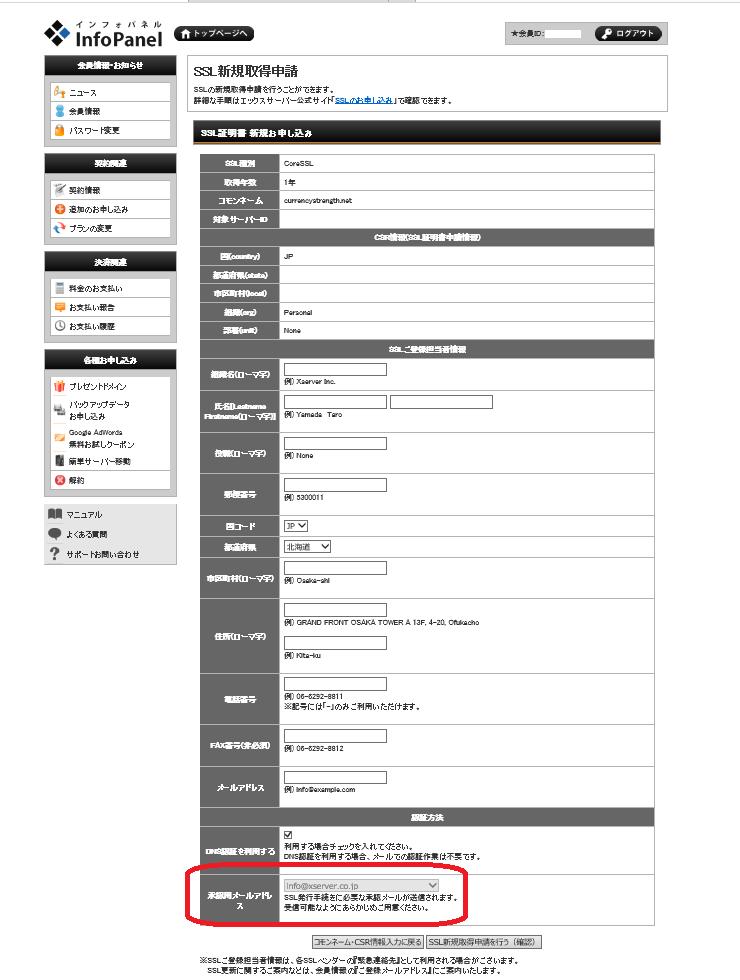 SSL証明の取得方法15