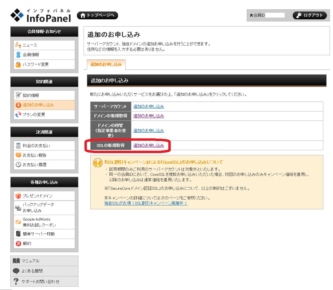 SSL証明取得手順2