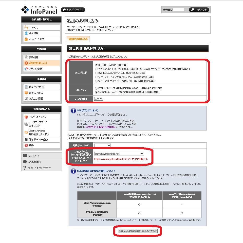 SSL証明取得手順3