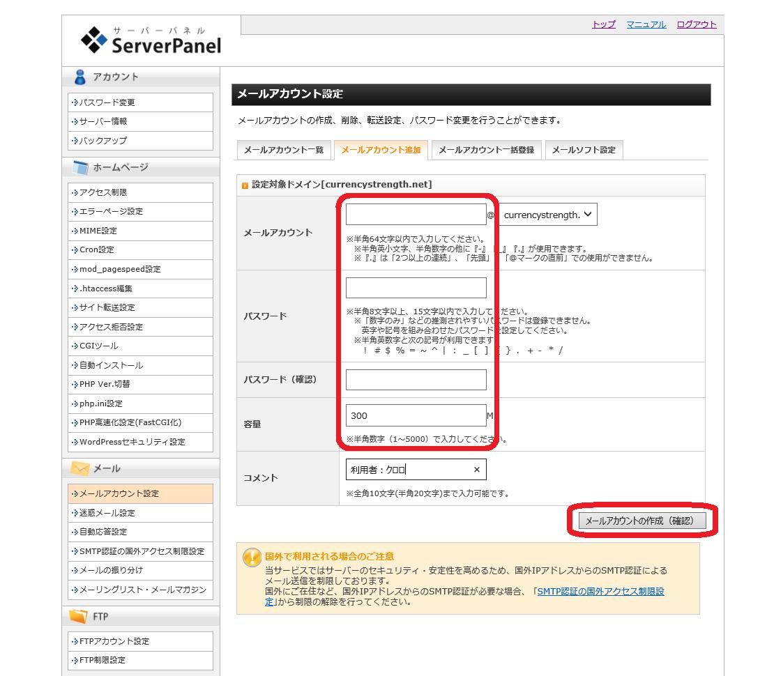 SSL証明の取得方法
