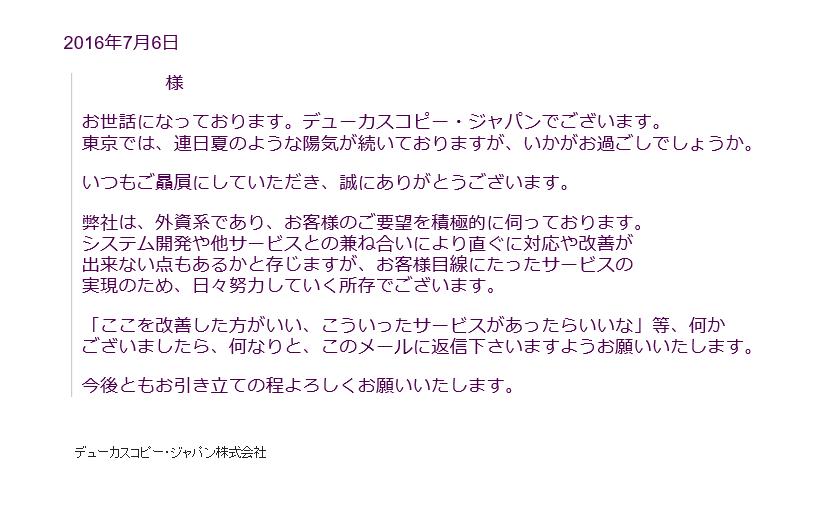 デューカスコピージャパン サポート