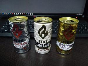 FIREエクストリームブレンドの飲み比べ