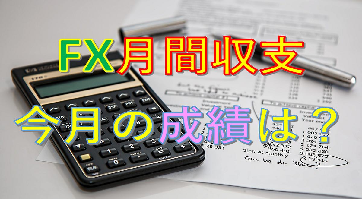 FXの月間収支の詳細です。