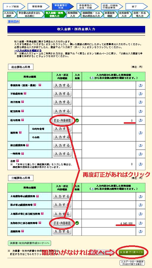 平成27年度FX確定申告の手順12