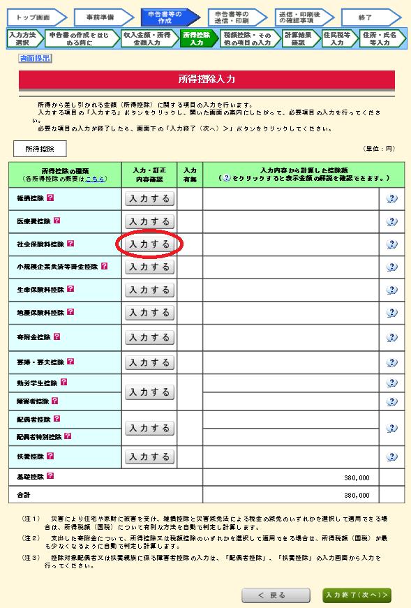 平成27年度FX確定申告の手順13
