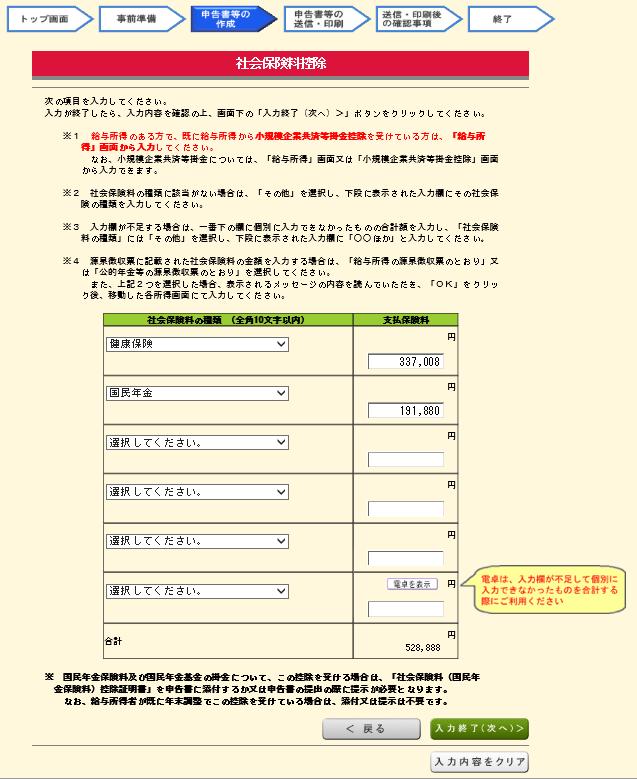 平成27年度FX確定申告の手順14