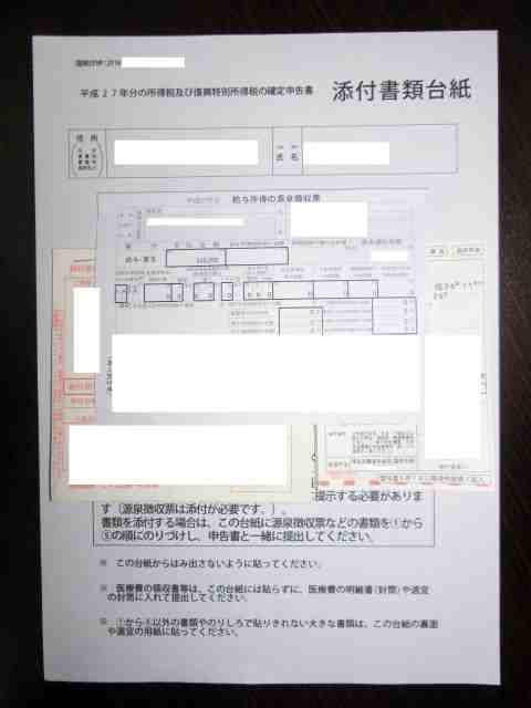 平成27年度FX確定申告の手順31