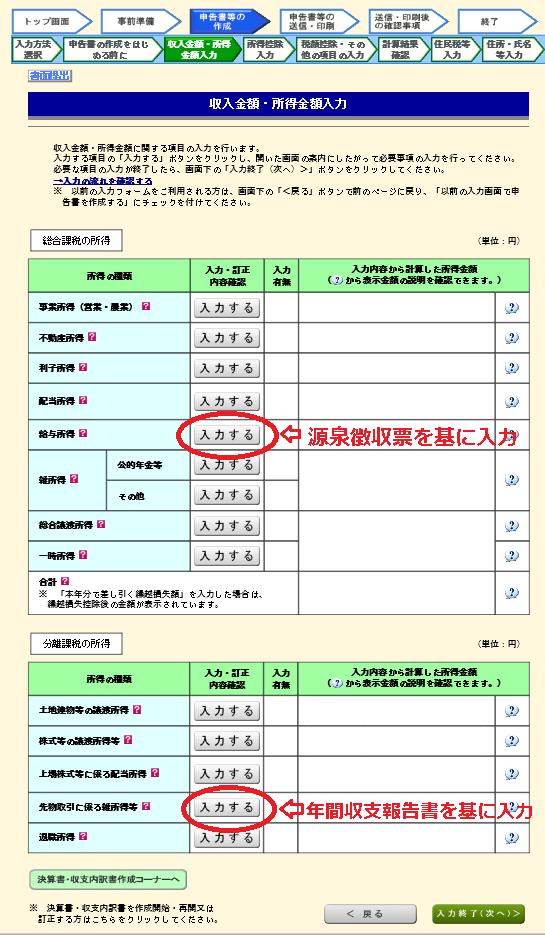 平成27年度FX確定申告の手順8