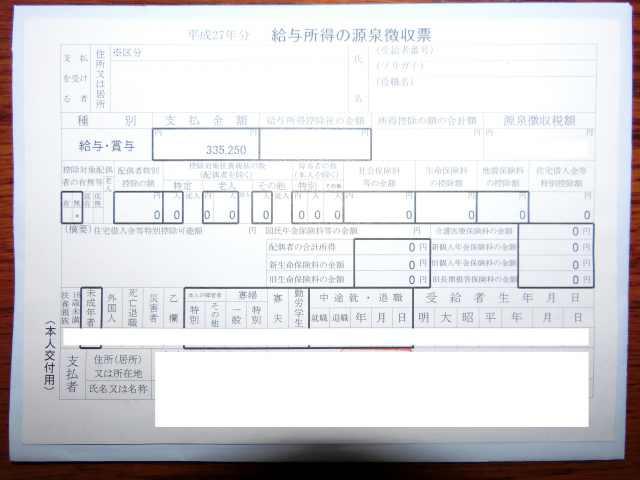 源泉徴収票(FX確定申告)