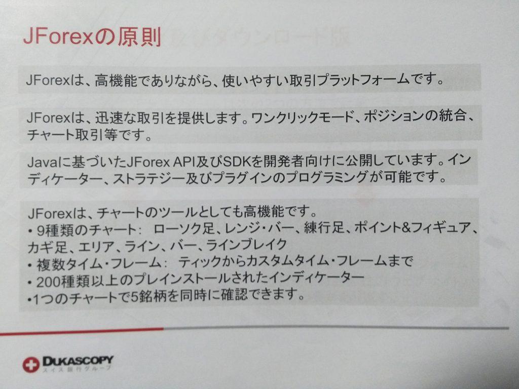 JForexについての説明(1)