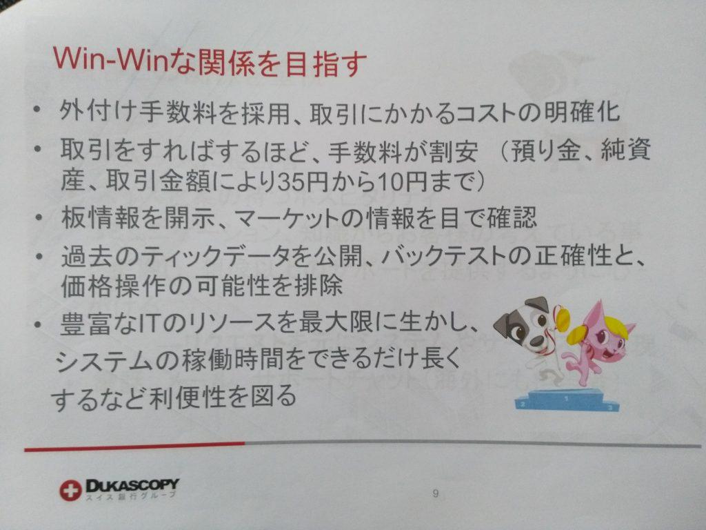 デューカスコピーは顧客とWINWINな関係を目指す