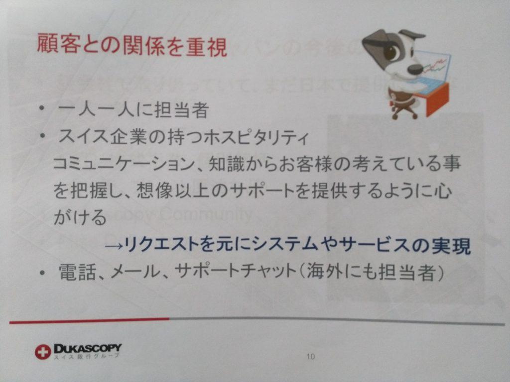 デューカスコピージャパンの理念(2)