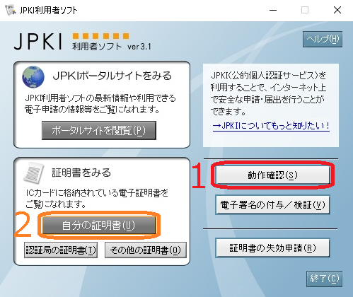 JPKI利用者ソフトのトップ画面