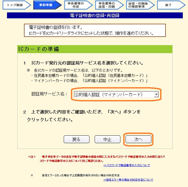 認証局サービス名の登録