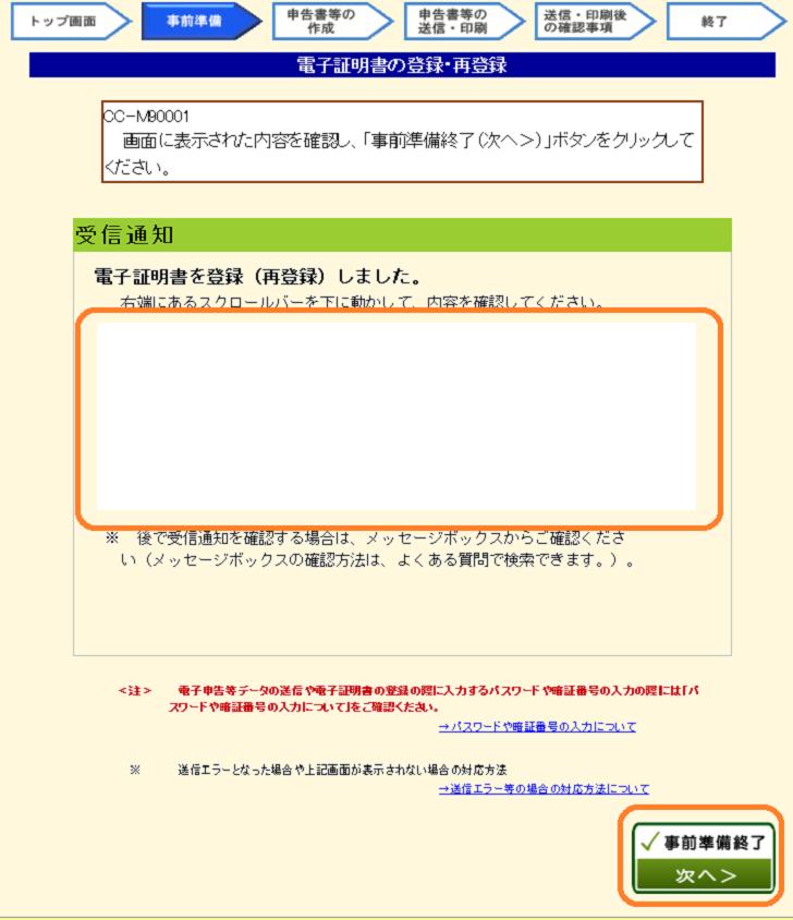 電子証明書の登録完了画面