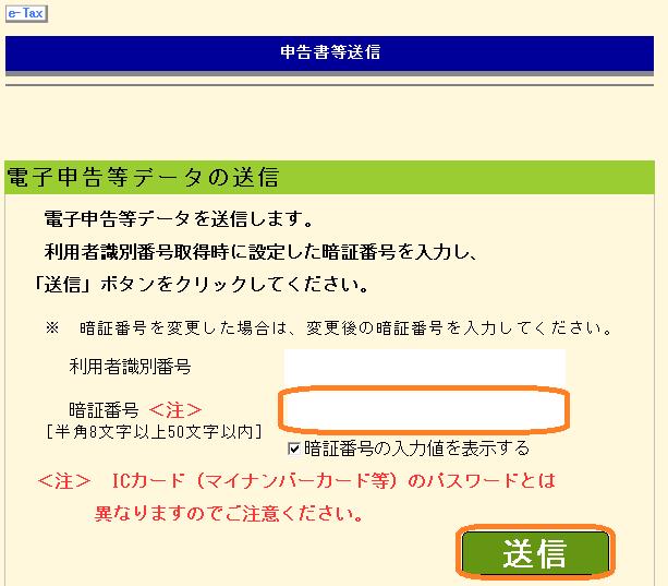 利用者識別の暗証番号入力