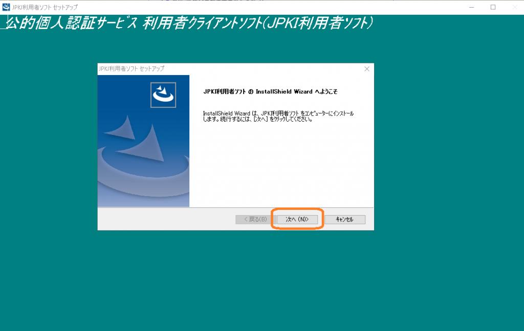 JPKI利用者ソフトをインストールする