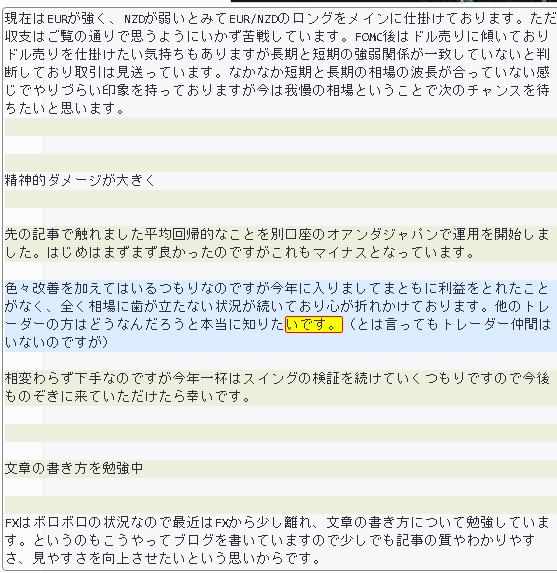 日本語の文章のタイポで文章をチェックする