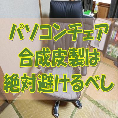 ボロボロになったパソコン用の椅子