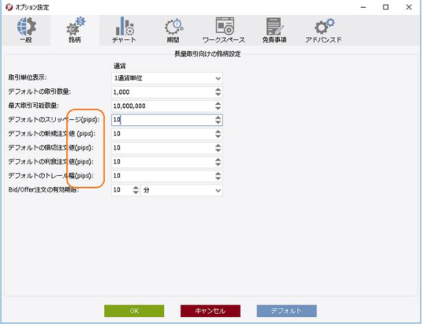 デューカスコピージャパンの注文設定画面