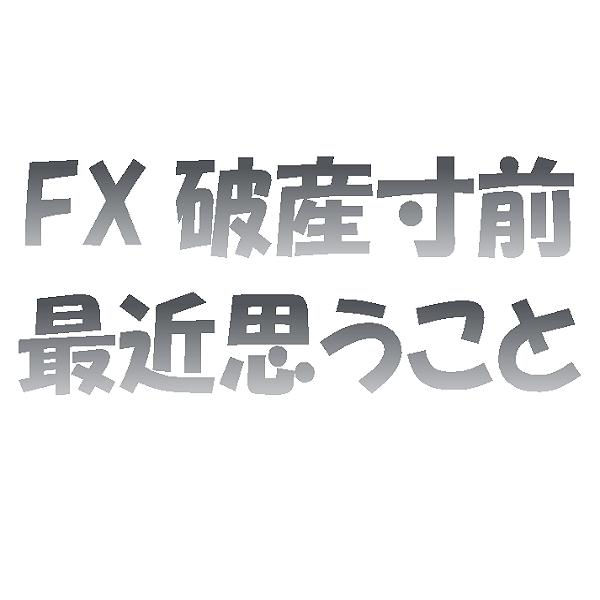 FX 破産