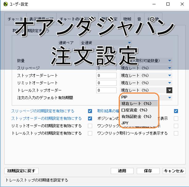オアンダジャパンの注文設定画面