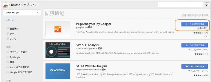 Page Analyticsの設定手順4