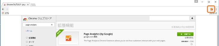 Page Analyticsの設定手順5