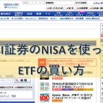 SBI証券のNISAを使ったETFの買い方