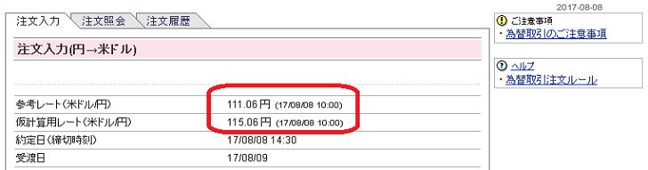 SBI証券NISA口座での海外ETFの買い方(9)
