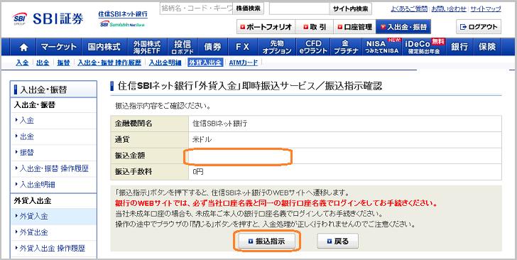 住信SBIネット銀行からSBI証券への外貨入金の手順3