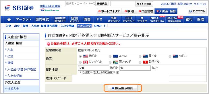 住信SBIネット銀行からSBI証券への外貨入金の手順2