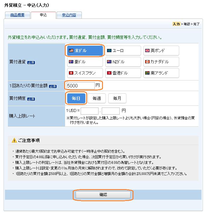 住信SBIネット銀行の外貨積立の手順4
