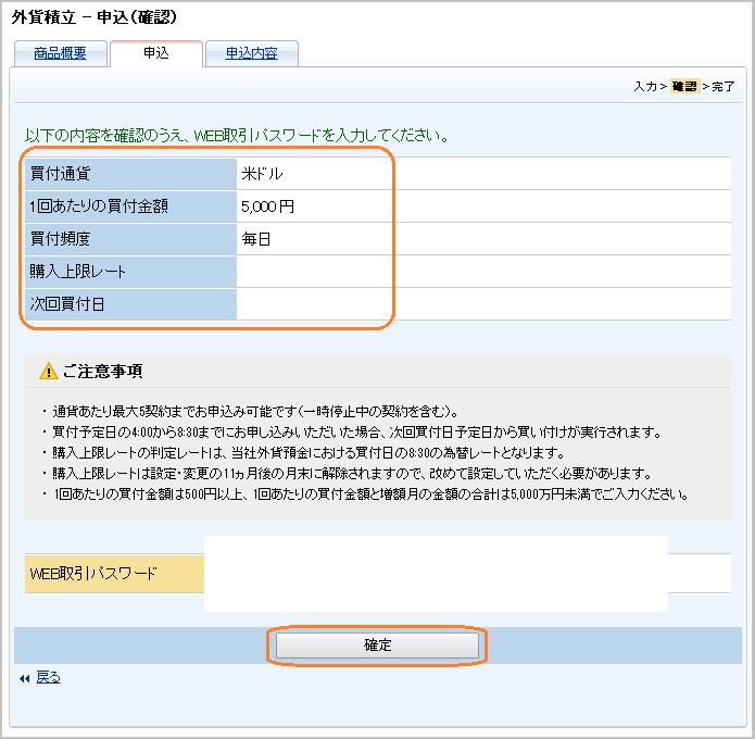 住信SBIネット銀行の外貨積立の手順5