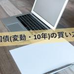 日本国債(変動・10年)の買い方