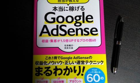 最新のグーグルアドセンスおすすめの本