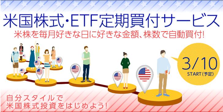 米国株式・ETFを自動定期買付
