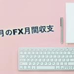 5月のFX収支