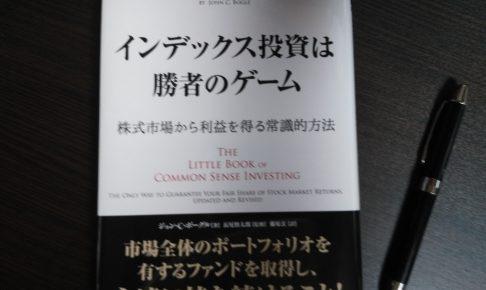 インデックス投資は勝者のゲーム──株式市場から確実な利益を得る常識的方法の書評