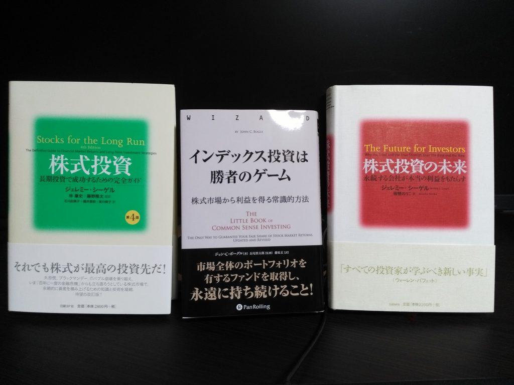 株式投資おすすめ書籍3選