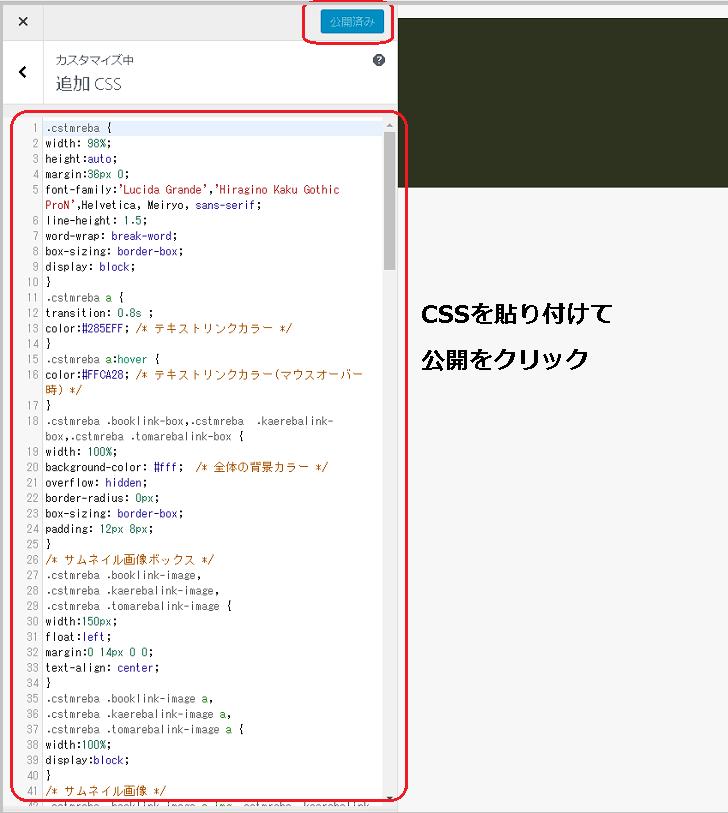 お好みのCSSを貼り付け公開をクリックします