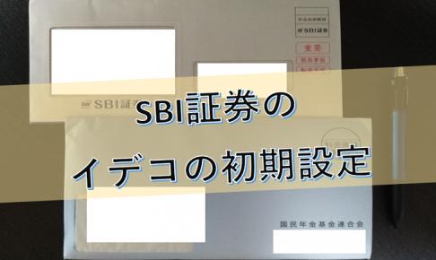 SBI証券のidecoの申し込み方法