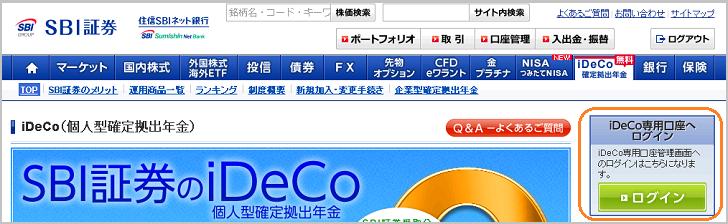 iDeCo専用口座へログインをクリック