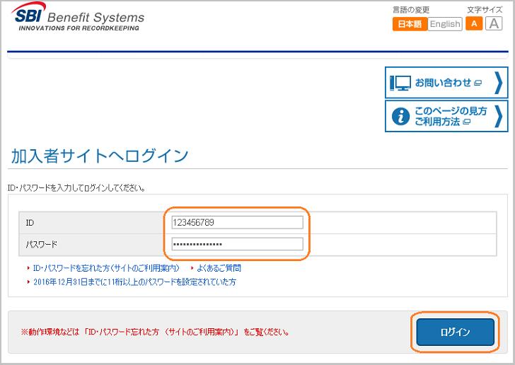 ログインページでIDとパスワードを入力