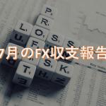 7月のFX収支報告