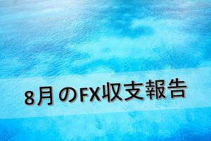 8月のFX収支