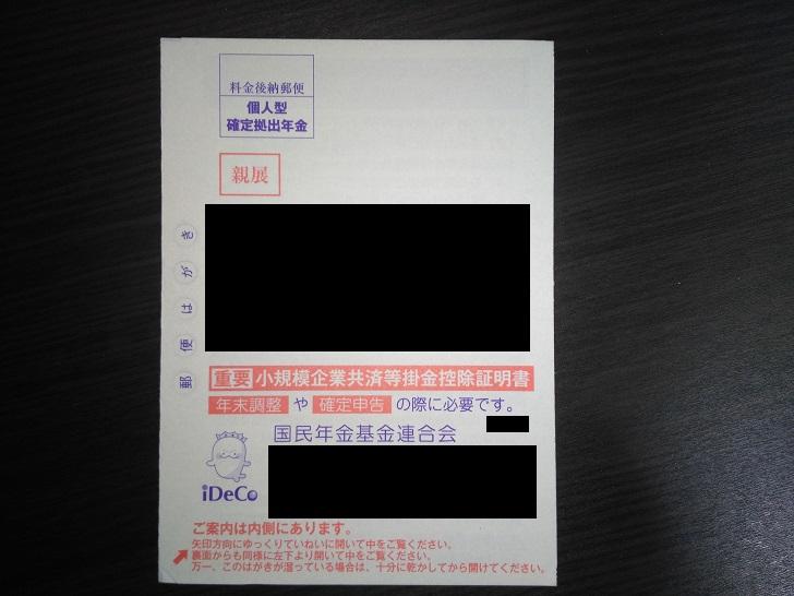 iDeCo(イデコ)通知書の表
