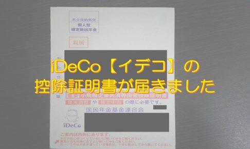 iDeCo(イデコ)の年末調整の証明書