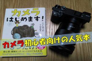カメラ初心者向けの人気本